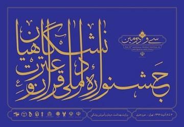 رتبه پنجم دانشگاه علوم پزشکی بابل در جشنواره ملی قرآن و عترت