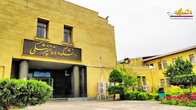 http://publicrelations.mubabol.ac.ir/images/publicrelations2.mubabol.ac.ir/Dentistery_Mubabol_57_Copy_1.jpg