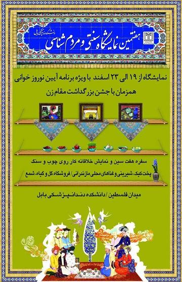 هفتمین نمایشگاه سنتی و مردمی شناسی در دانشکده دندانپزشکی دانشگاه علوم پزشکی بابل