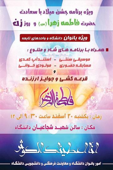ویژه برنامه جشن میلاد با سعادت حضرت فاطمه زهرا (س) و روز زن در دانشگاه علوم پزشکی بابل